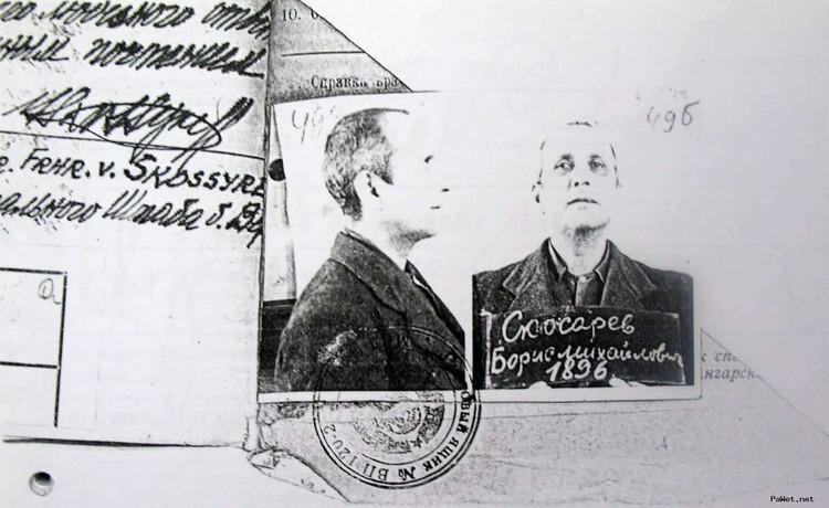 Фрагмент дела, которое вела советская разведка против Скосырева. Фото: Архив Леонида Лавреша