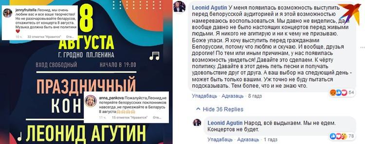 Леонид Агутин спросил поклонников, озвучил свое мнение, а затем и решение.