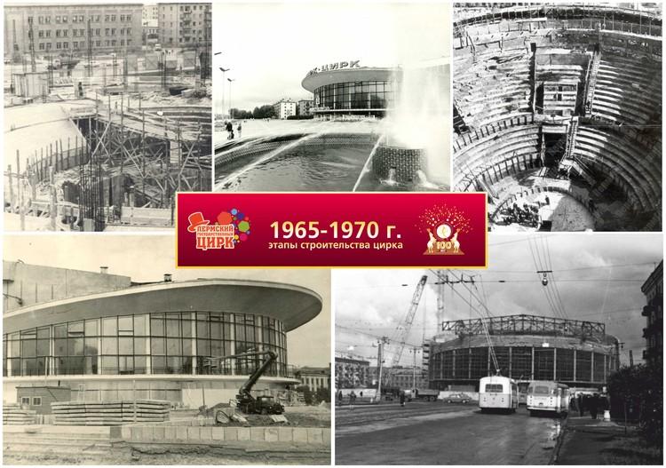 Идет строительство нового цирка. Фото из архива Пермского цирка.