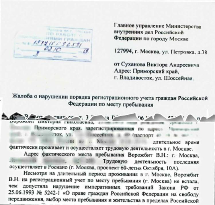 Бывший муж написал на Ворожбит жалобу в полицию.