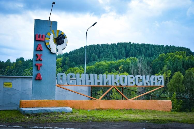 «Осинниковская» находится в 37 километрах от Новокузнецка.