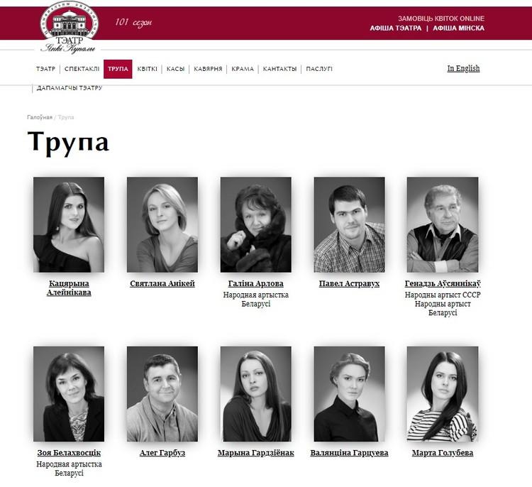 На сайте театра труппа пока обозначена в прежнем составе. Фото: kupalauski.by