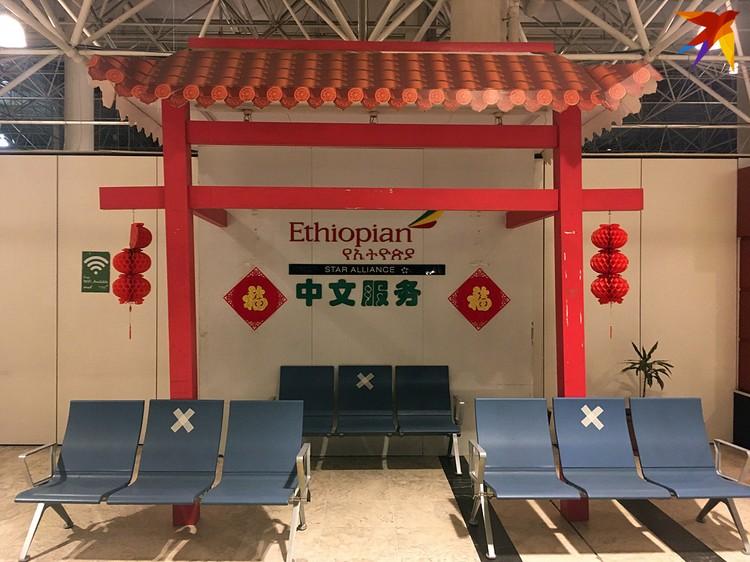 А это аэропорт в Аддис-Абебе, где я делал пересадку. Китайцы не стесняются вот маркировать построенные ими объекты