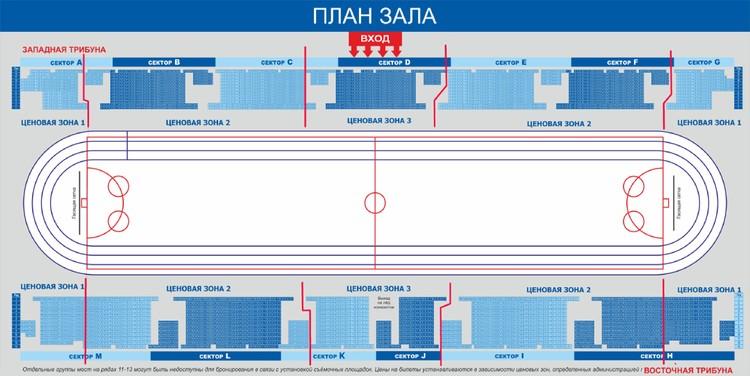 """Схема зала ледового дворца """"Байкал"""". Фото: официальный сайт турнира"""
