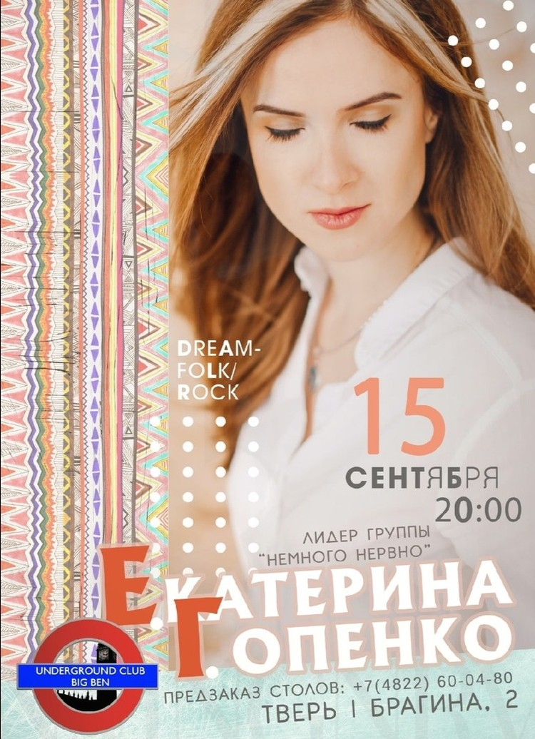15 сентября в Твери пройдет сольный концерт Екатерины Гопенко, лидера группы «Немного Нервно». Фото: клуб Club Bigben (Тверь) – ВК/bigbentver.