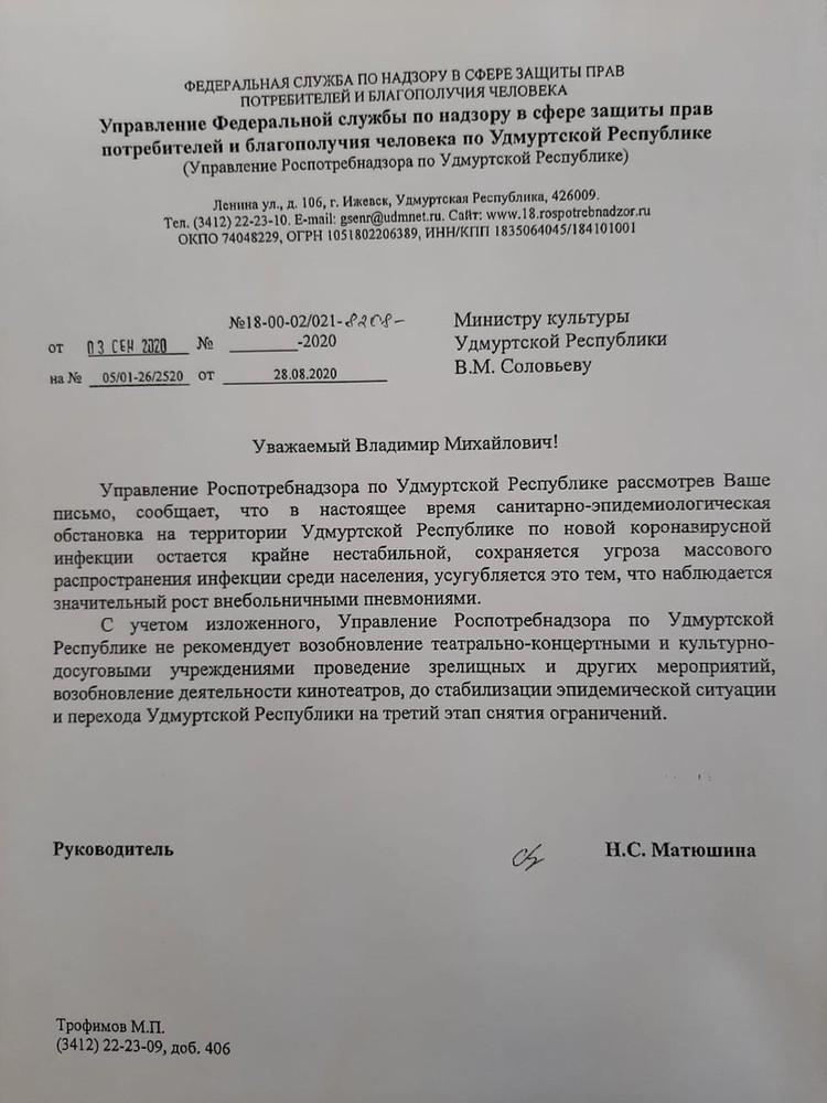 Письмо от Роспотребнадзора Удмуртии. Фото: vk.com/operaizh
