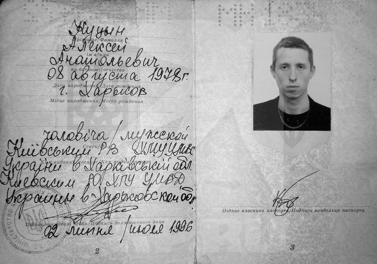 Паспорт Алексея Куцына.