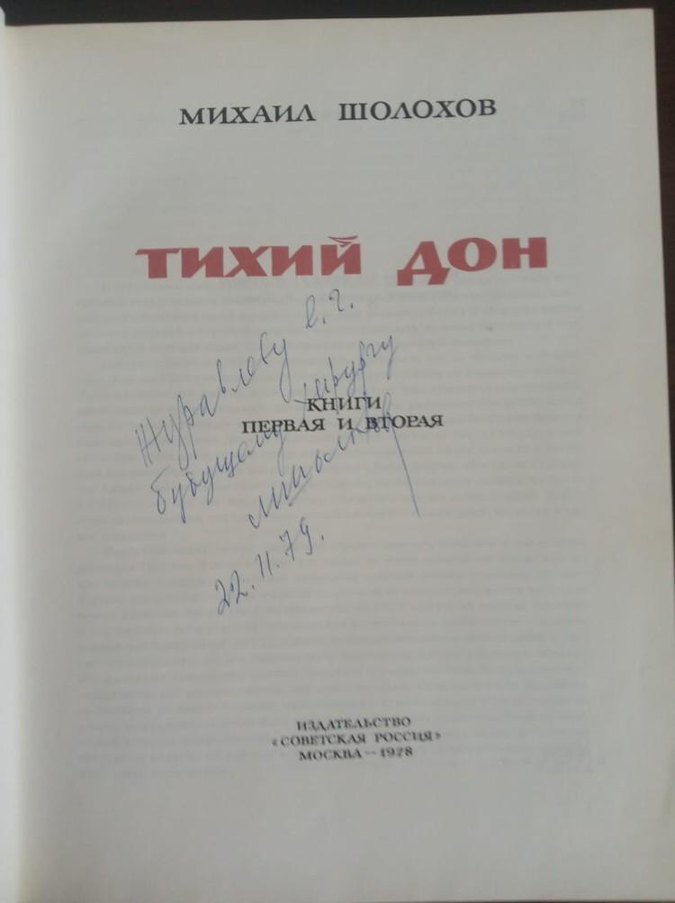 Та самая книга с автографом писателя.