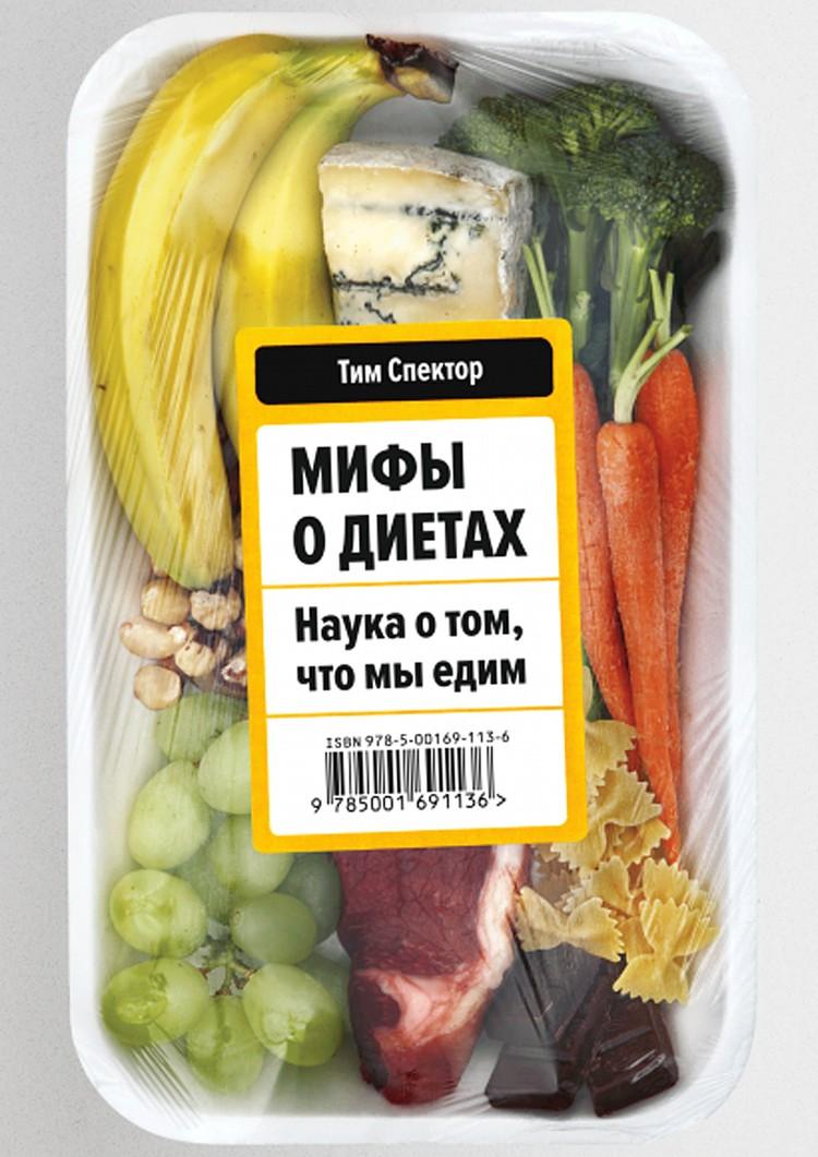 Профессор генетической эпидемиологии Тим Спектор развенчивает популярные убеждения о питании в книге «Мифы о диетах»