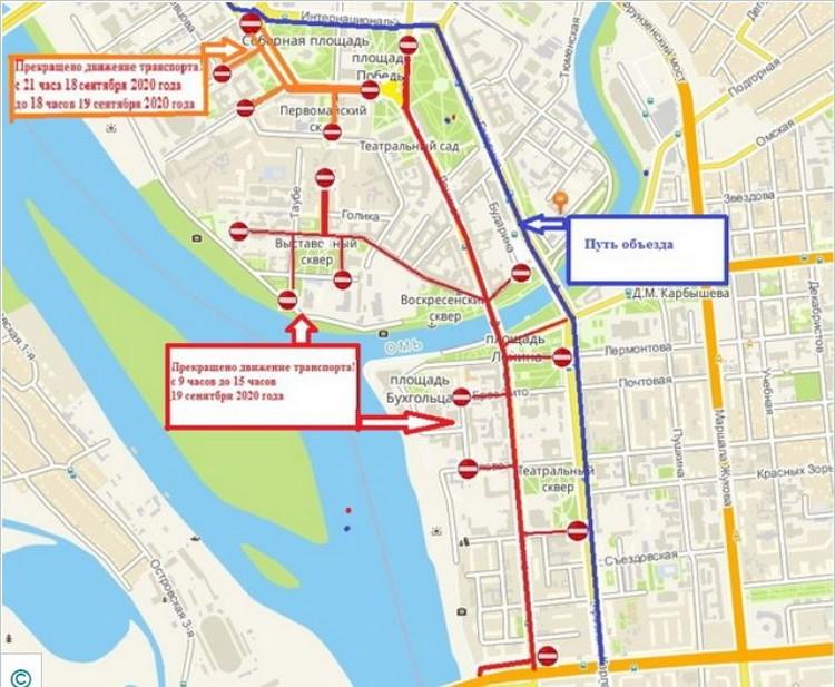 Схема перекрытия движения в центре Омска. Фото: пресс-служба Администрации Омска