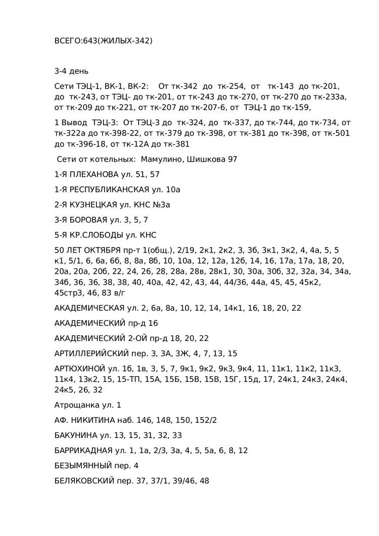 """График включения отопления в Твери Фото: ООО """"Тверская генерация"""""""