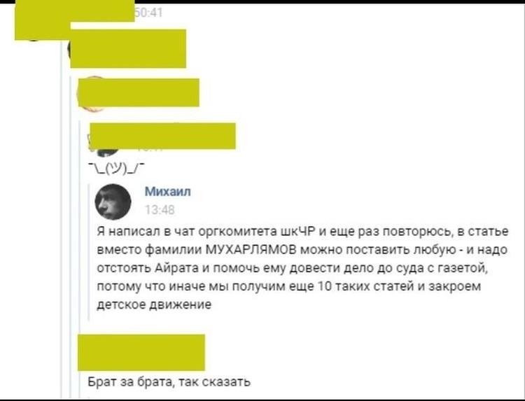 Cкипский яростно вступался за обвиненного в педофилии Мухарлямова, объясняя: если не помочь Айрату, обвинят всех остальных тренеров.