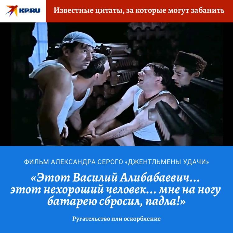 «Этот Василий Алибабаевич... этот нехороший человек... мне на ногу батарею сбросил, падла!».