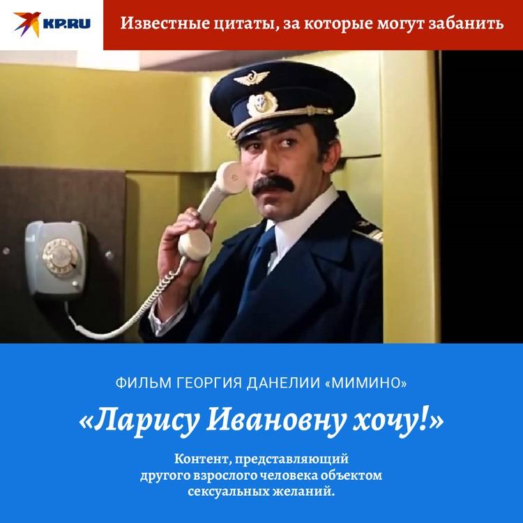 «Ларису Ивановну хочу!».