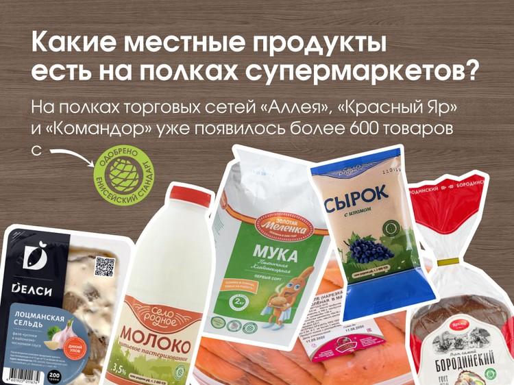 Ассортимент местных продуктов впечатляет. Фото предоставлено ассоциацией «Енисейский стандарт»