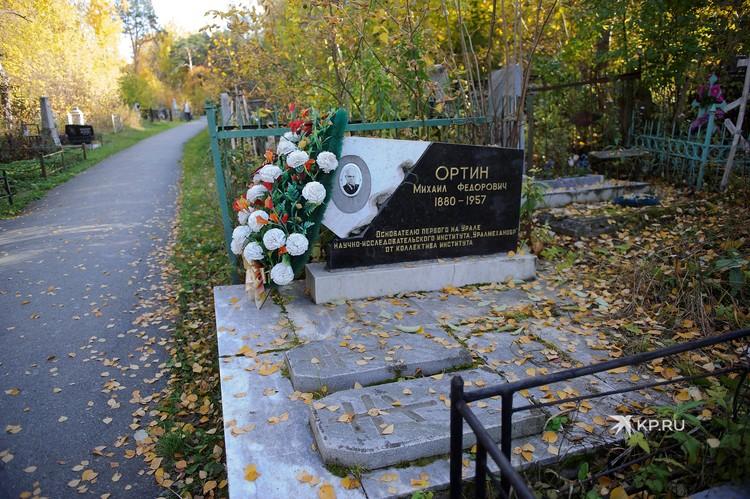 Могила Михаила Ортина.