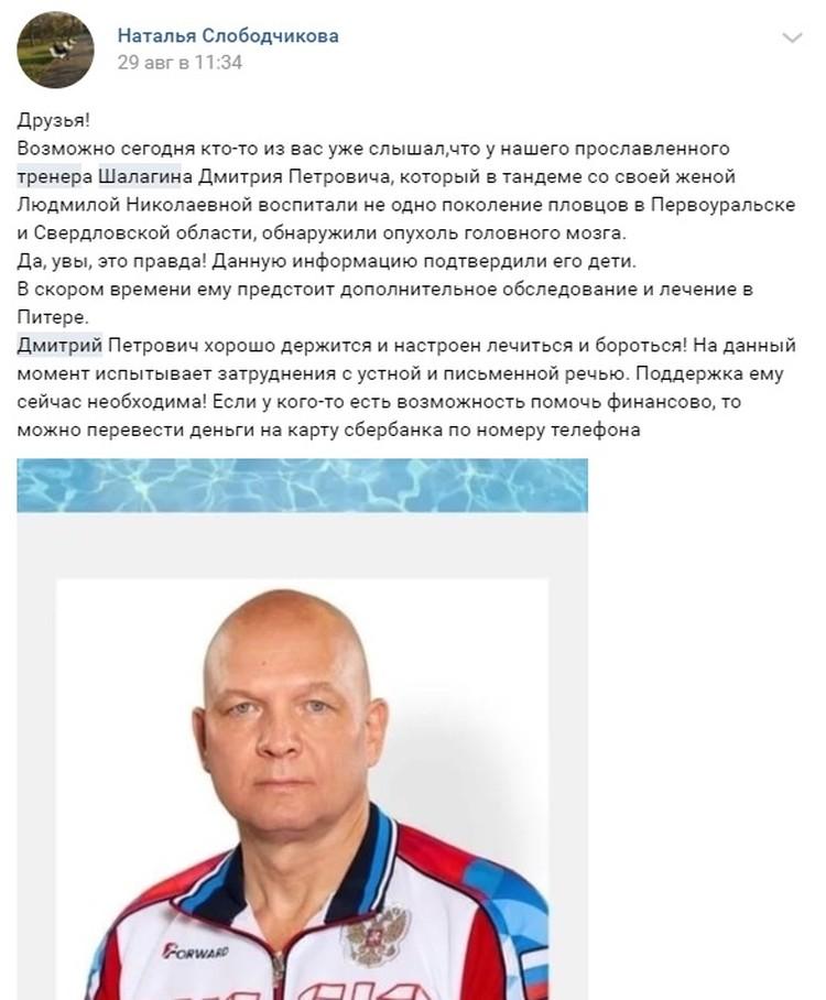 """Подопечные Дмитрия кинули клич в соцсетях. Фото: """"ВКонтакте"""""""