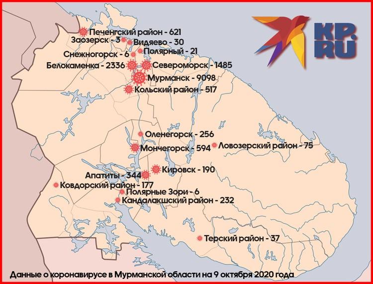 Карта распространения коронавируса в Мурманской области.
