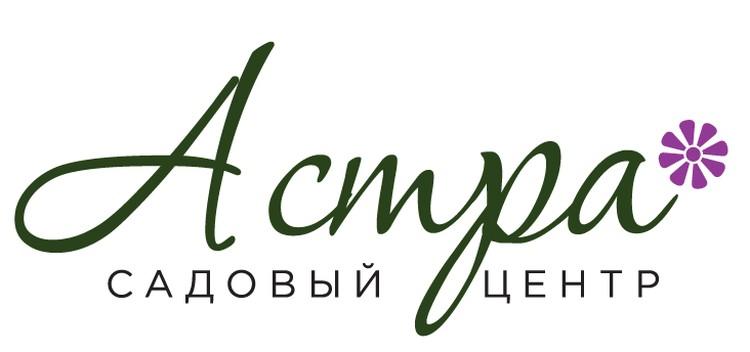 Садовый центр «Астра».