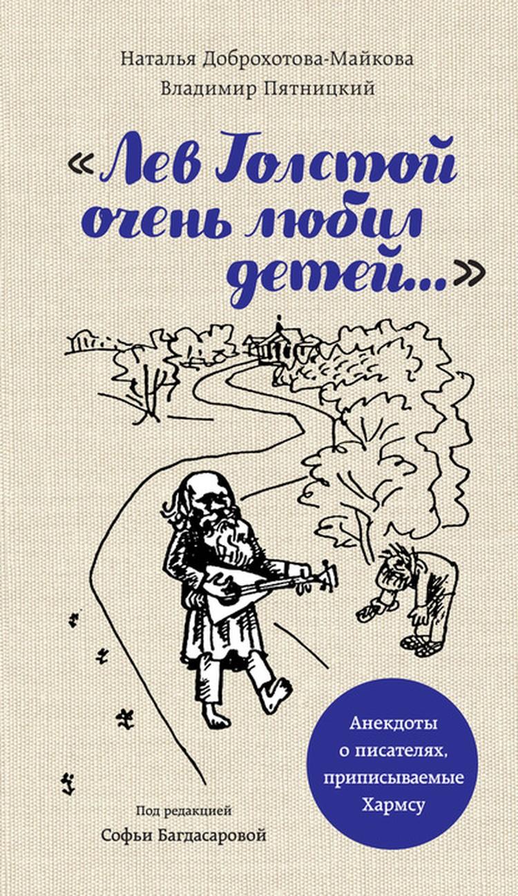 «Лев Толстой очень любил детей».