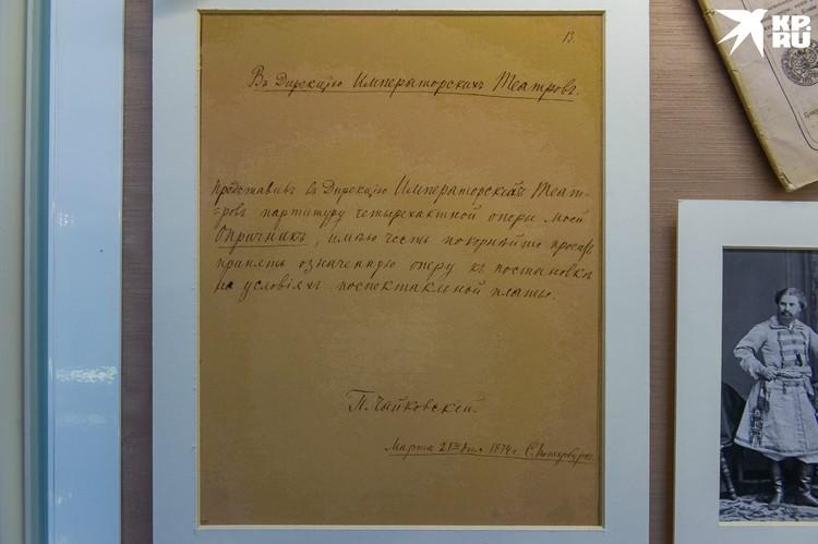 Уникальные костюмы из опер и балетов Чайковского впервые показали в Мариинском театре