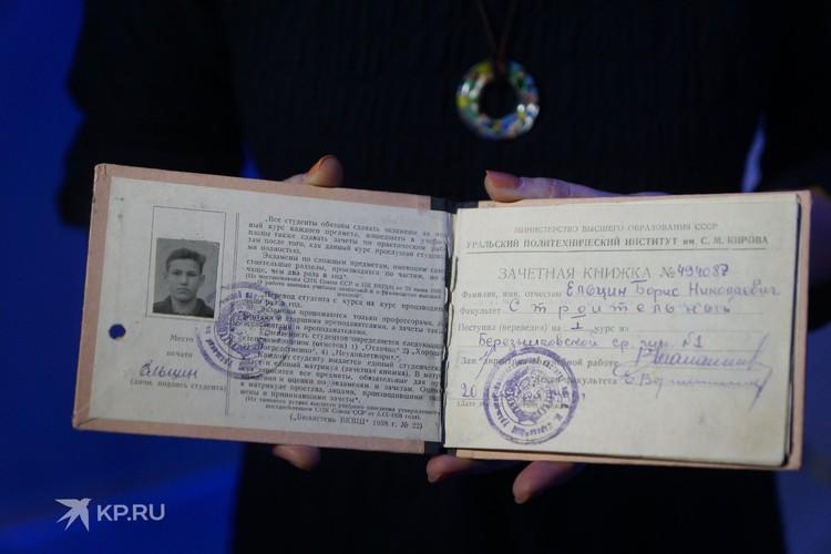 Зачетная книжка студента Бориса Ельцина.