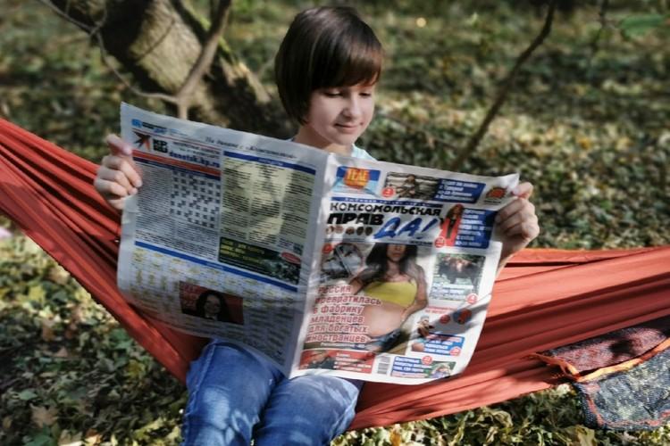 Газета для всех возрастов!