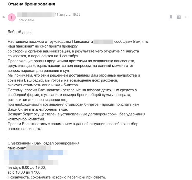 Представители компании обещали вернуть деньги. Фото: скрин переписки героя публикации.