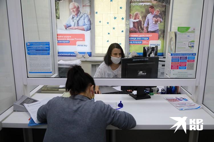 За разъяснениями о будущей пенсии можно обратиться в отделение Пенсионного фонда или зайти на портал Госуслуг