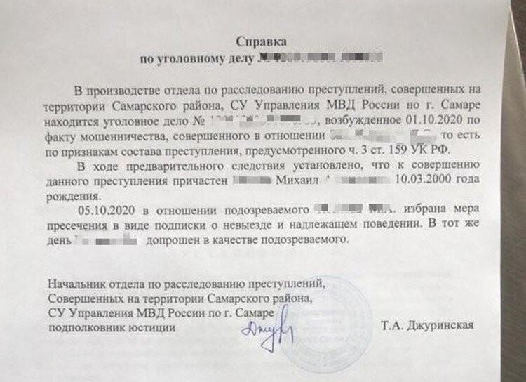 1 октября в Самаре возбудили уголовное дело о мошенничестве, подозреваемым по которому стал вчерашний школьник Миша