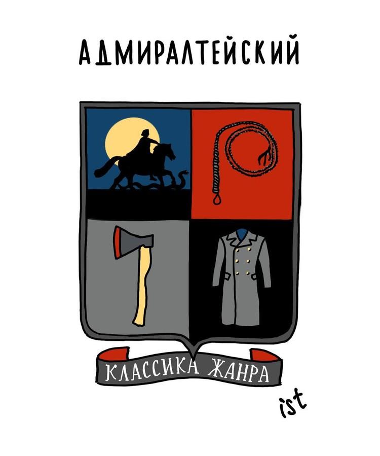 Так, по мнению художника, должен выглядеть герб Адмиралтейского района. Фото: Илья Тихомиров