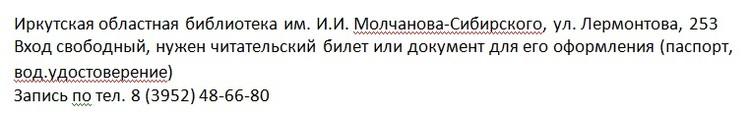 Иркутская библиотека им. И. И. Молчанова-Сибирского