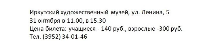 Мастер-класс. Иркутский художественный музей