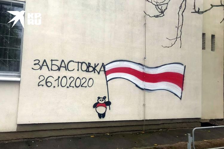 Первый день Всебелорусской Забастовки провалился