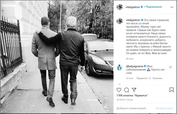 Виталий впервые прокомментировал трагедию. Фото: instagram.com/vitalypetrov