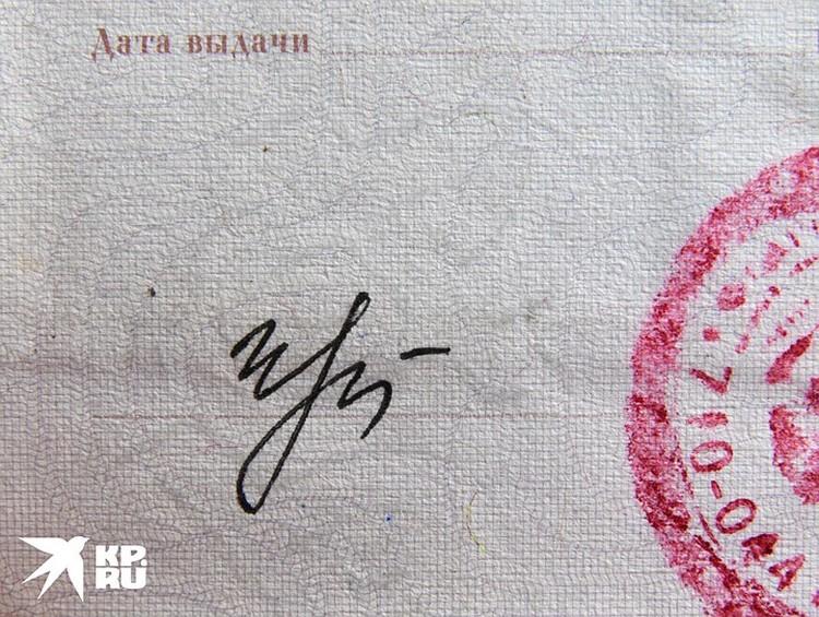 Подпись начальника отделения и самого гражданина вносится обязательно черной ручкой