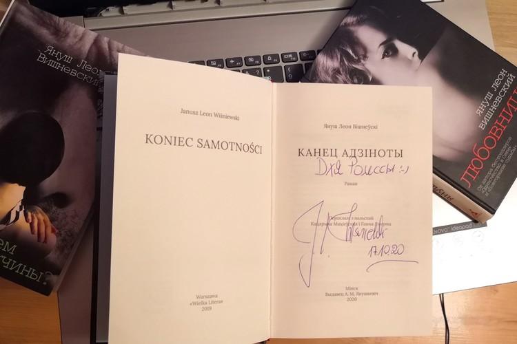 """Книга с автографом автора теперь есть и в личной библиотеке журналиста """"Комсомолки""""."""
