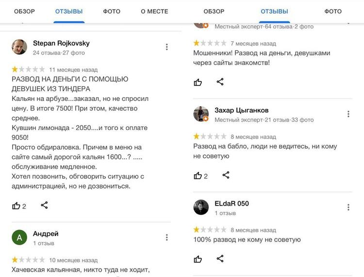 Таких отзывов на кальянные в Москве тысячи
