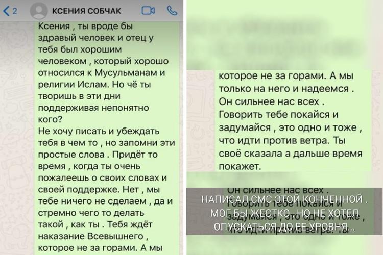 Письмо помощника депутата Булача Чанкалаева Ксении Собчак. Фото: WhatsApp