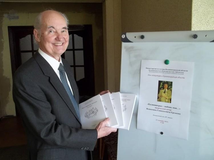 Вениамин Еремеев на презентации своих мемуаров в областной библиотеке. 2013 год.