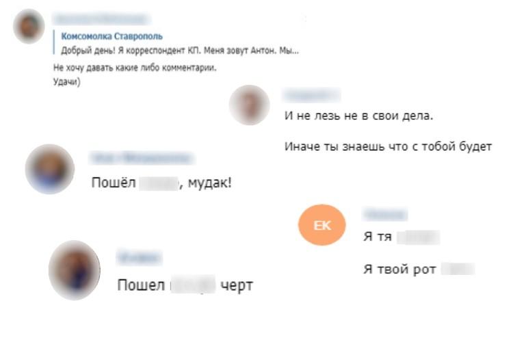 """""""КП"""" пыталась связаться с админами """"грязных"""" каналов. Но те наотрез отказывались говорить"""