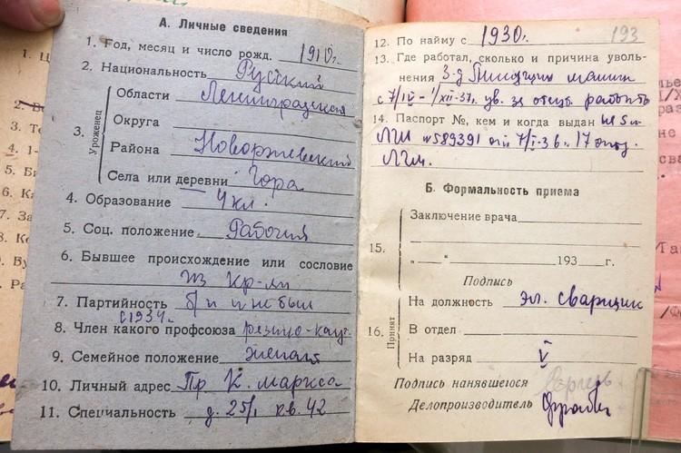 Отец Юрия Анатольевича работал на заводе «Светлана» электросварщиком, был на брони.