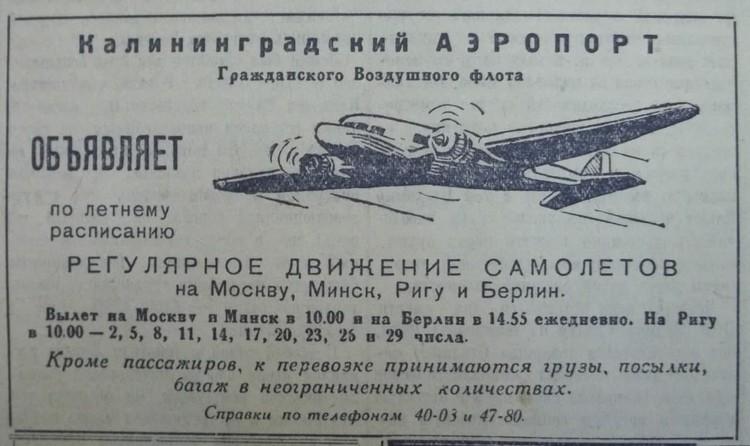 Такими были первые иллюстрированные калининградские объявления. 1949 год.