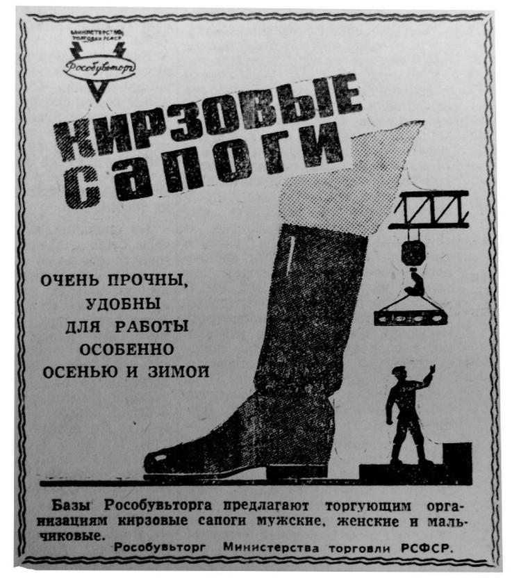 Один из важнейших символов советской поры. Впрочем, хорошая кирза, как и золото, всегда в цене.