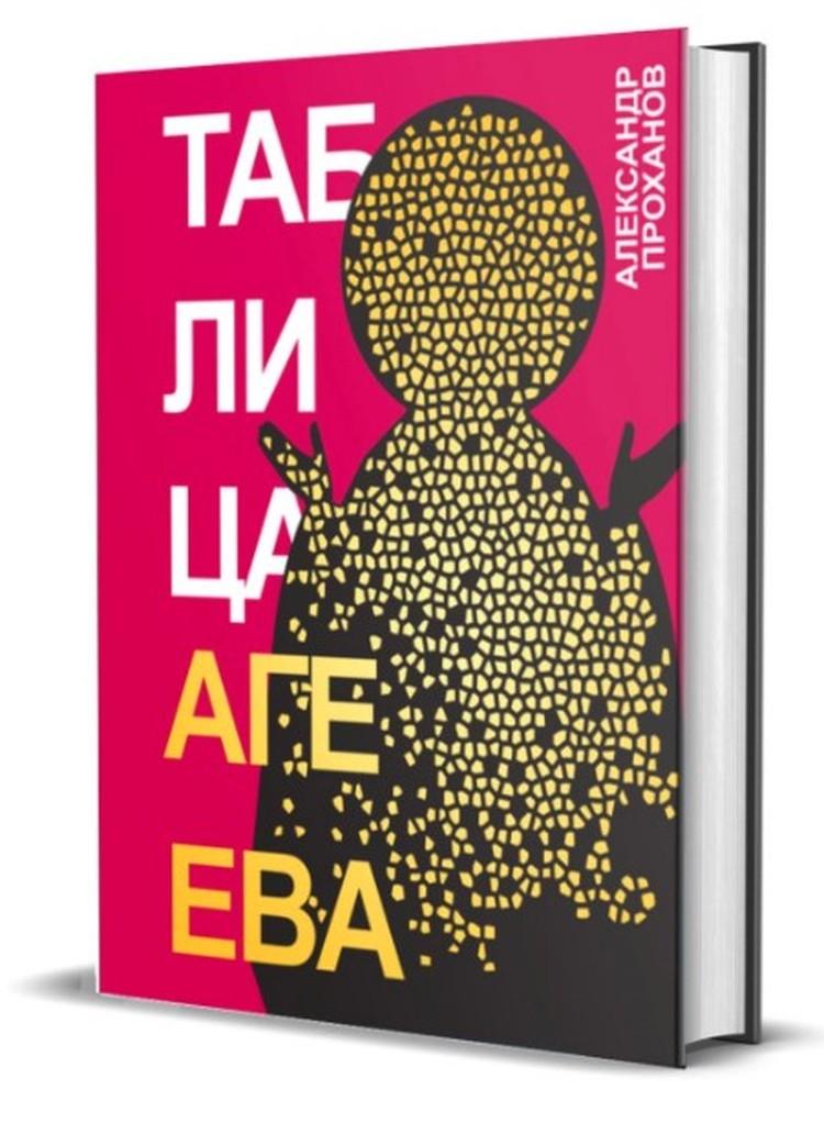 Новый труд Александра Проханова получил название «Таблица Агеева».