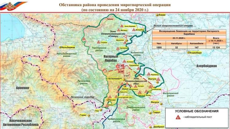 На территории Нагорного Карабаха продолжается выполнение задач российскими миротворцами