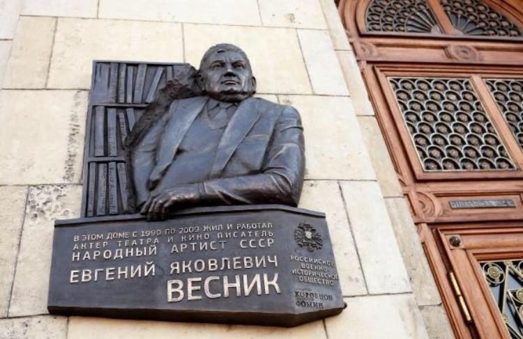 Нелюбима народом и доска Евгению Веснику.