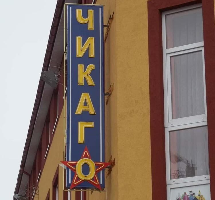 Ресторан на въезде в Чкаловск не дает забыть неофициальное название поселка.