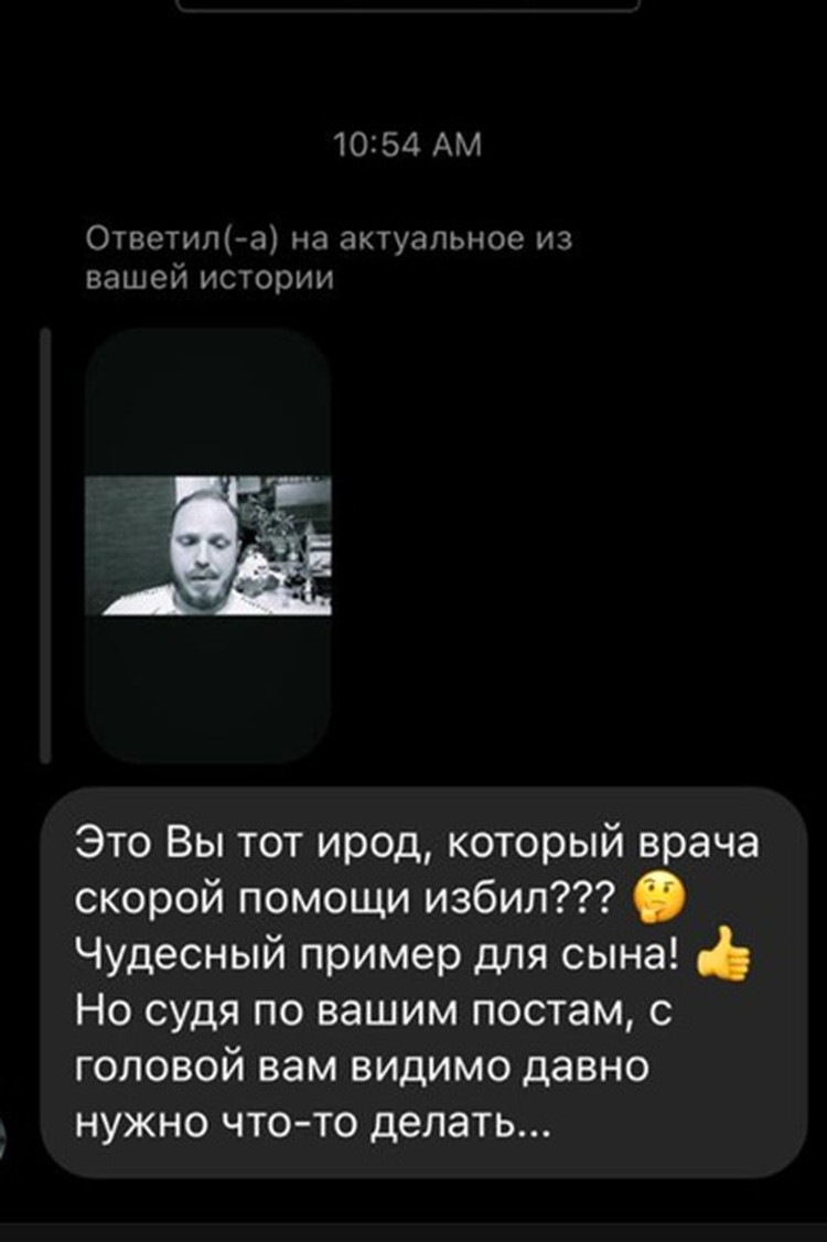 Мужчину оскорбляют в социальных сетях. Фото: личный архив героя.