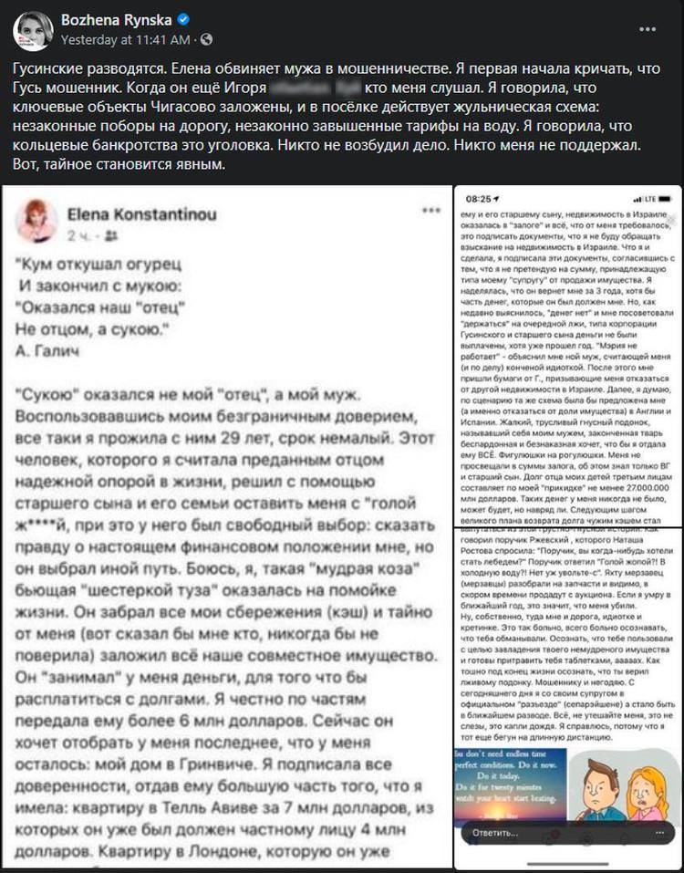 Божена Рынка прокомментировала пост Елены Гусинской